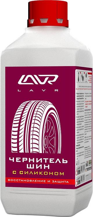 Чернитель шин с силиконом LAVR Black Tire Conditioner with silicone/LN1476