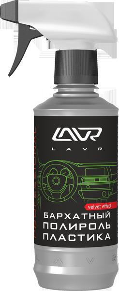 Полироль пластика LAVR Plastic Polish Velvet Effect/Ln1426-L