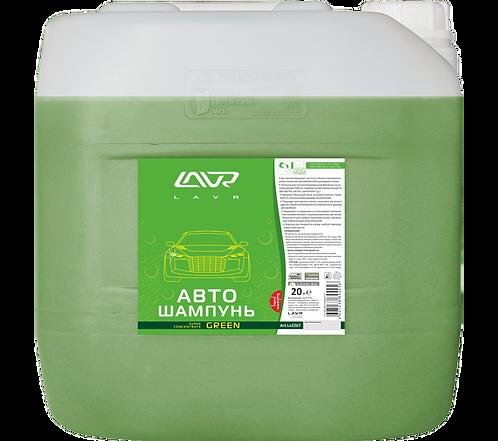 Автошампунь-суперконцентрат LAVR Auto Shampoo Super Concentrate Green/Ln2267