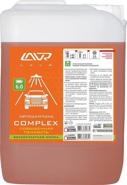 Автошампунь для бесконтактной мойки COMPLEX Повышенная пенность/Ln2322