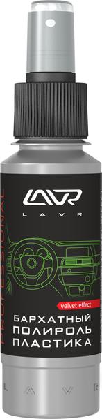 "Полироль пластика ""Бархатный"" LAVR Plastic Polish Velvet Effect/Ln1425-L"