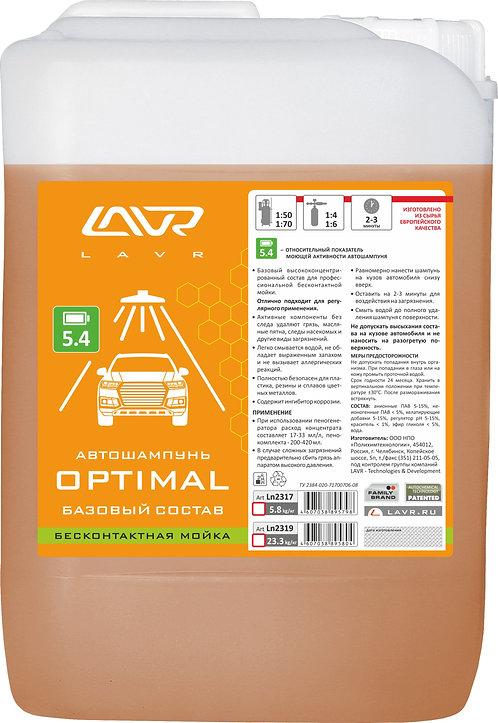 Автошампунь Optimal Базовый состав Auto Shampoo Optimal 5,8 кг/Ln2317