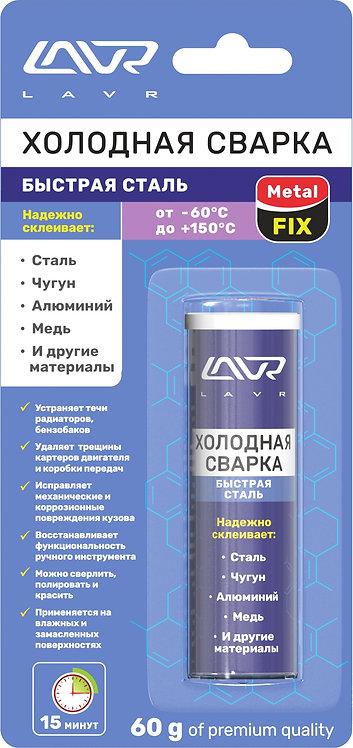 Холодная сварка Быстрая сталь LAVR Metal FIX/Ln1722