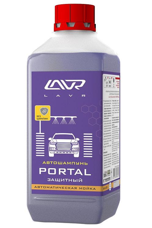 Автошампунь Portal Для портальных и тоннельных моек 1,1 кг/LN2351