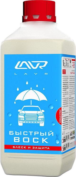 Быстрый воск LAVR Fast Wax, 1л/Ln1449