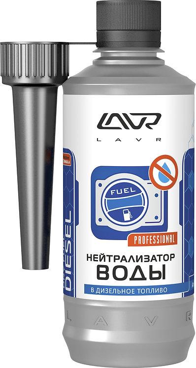 Нейтрализатор воды LAVR Dry Fuel Diesel, присадка в дизельное топливо/Ln2104