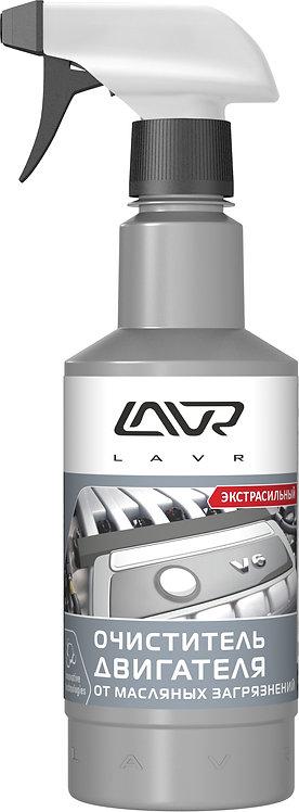 Очиститель двигателя от масляных загрязнений LAVR/Ln1503
