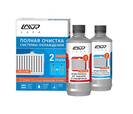 """Набор """"Полная очистка системы охлаждения 1&2"""" LAVR Radiator Flush 1&2/LN1106"""