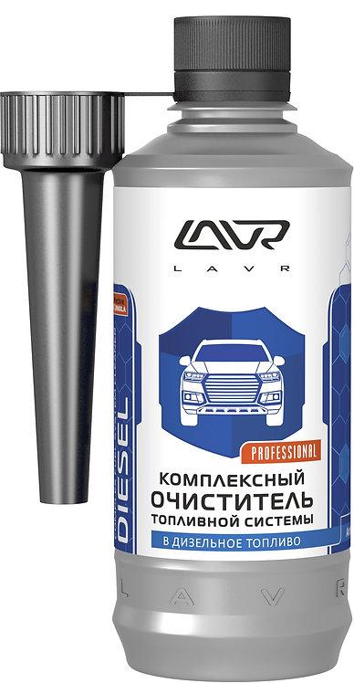 Комплексный очиститель топливной системы LAVR Complete Fuel System/Ln2124