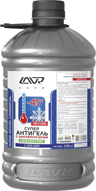 Суперантигель Концентрат на 13400л. LAVR Super Antigel Commercial дизель/LN2122
