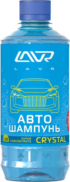 Автошампунь-суперконцентрат LAVR Auto Shampoo Crystal, 450 мл/Ln2208