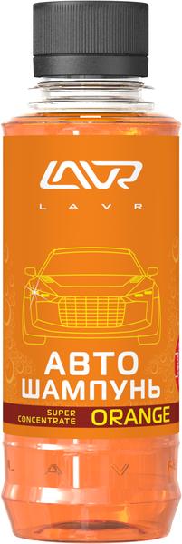 Автошампунь-суперконцентрат LAVR Auto Shampoo Super Concentrate Orange/Ln2295