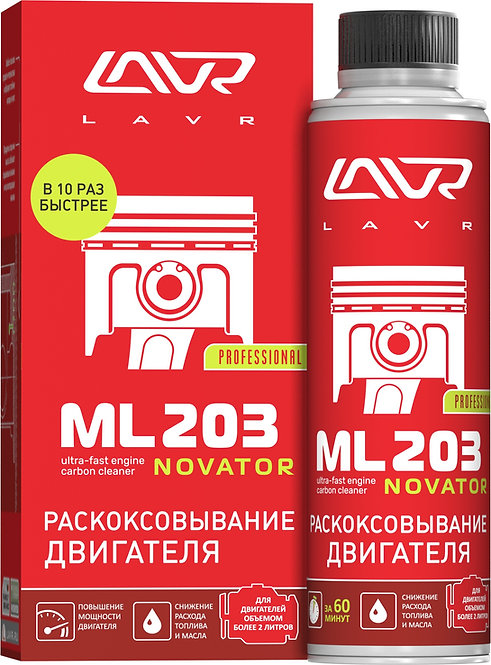 Раскоксовывание двигателя ML203 NOVATOR, 320 мл/LN2507