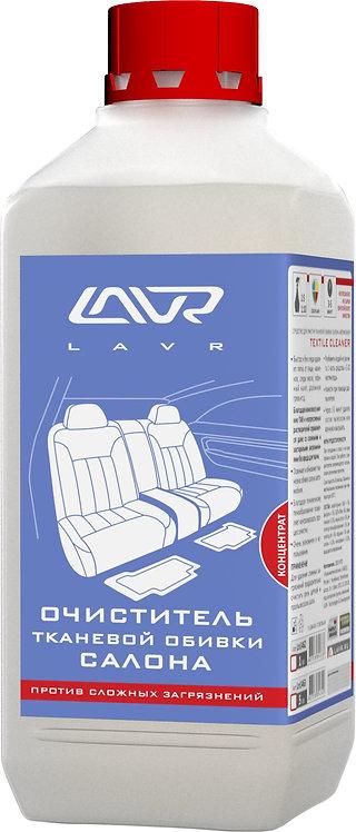 Очиститель салона автомобиля LAVR Car Interior Cleaner / ln1462