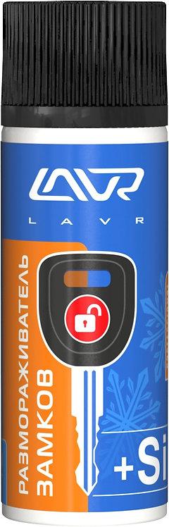 Размораживатель замков LAVR Fast defroster/Ln1309