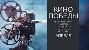 Кино победы 2018!