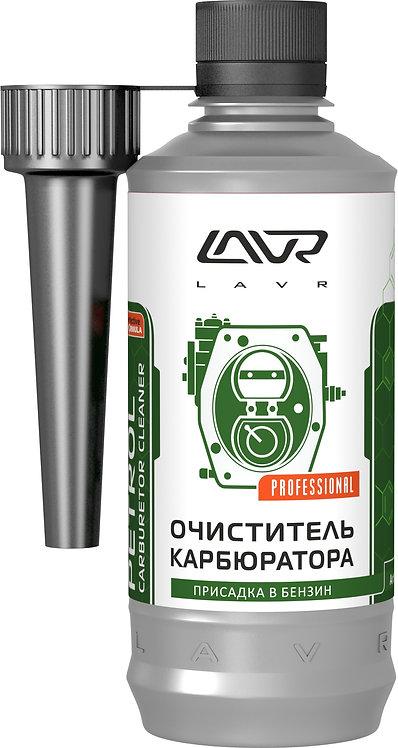 Очиститель карбюратора LAVR Carburetor Cleaner Petrol, присадка в бензин/Ln2108