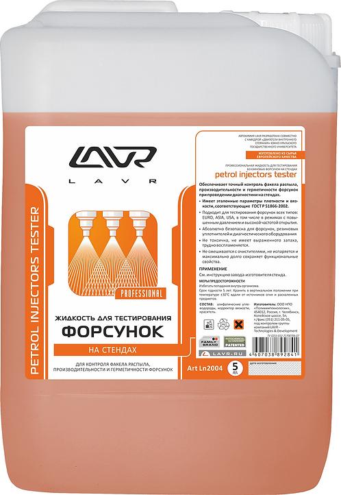 Жидкость для тестирования форсунок LAVR Inject Tester/LN2004