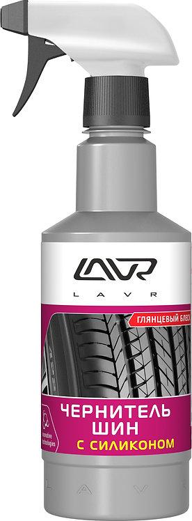 Чернитель шин с силиконом LAVR Black Tire Conditioner with silicone/Ln1475