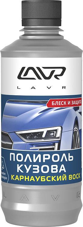 Универсальный полироль кузова LAVR Universal Car Polish/Ln1480