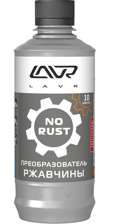Преобразователь ржавчины LAVR No rust, 310 мл/Ln1435