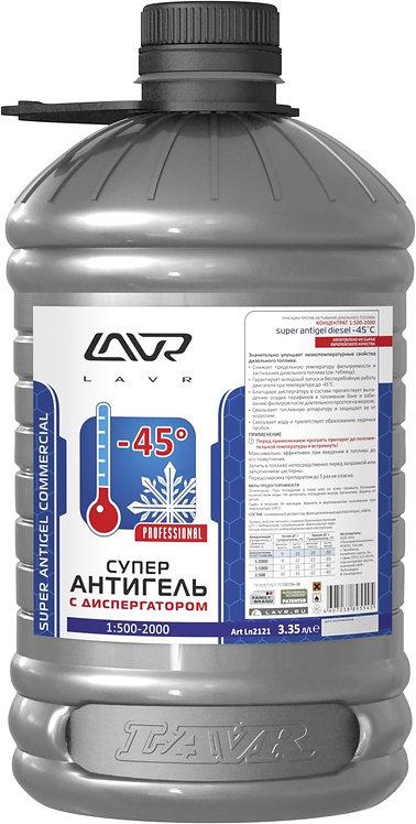 Суперантигель на 6700л LAVR Super Antigel Commercial присадка в дизельное/LN2121