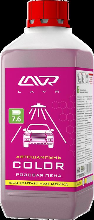 втошампунь Color Розовая пена Auto Shampoo Color 1,2 кг/LN2331