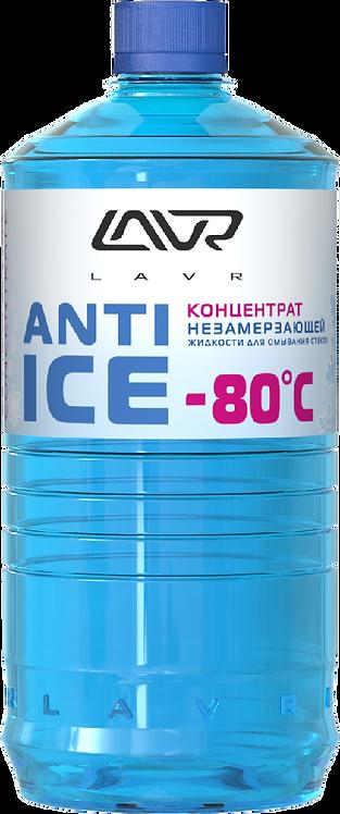 Концентрат незамерзающего омывателя стекол LAVR Anti Ice -80°C, 1 л/Ln1324