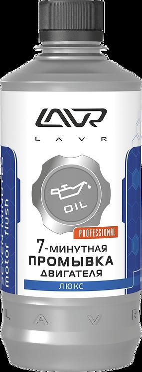 """7-минутная промывка двигателя """"Люкс"""" LAVR Motor Flush Seven Minutes/LN1002-L"""