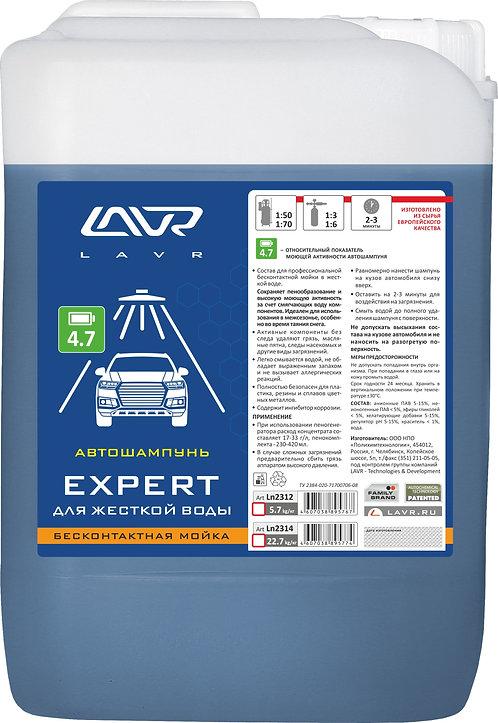 Автошампунь Expert Для жесткой воды Auto Shampoo Expert 5,7 кг/Ln2312