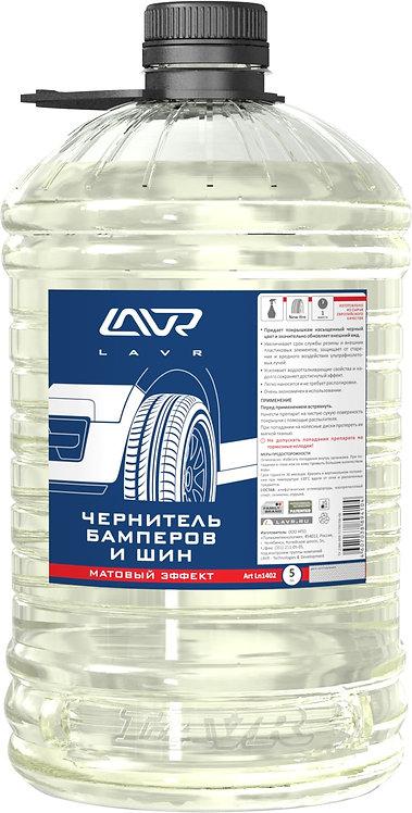 Чернитель бамперов и шин LAVR Black Tire Conditioner Matt Effect/LN1402