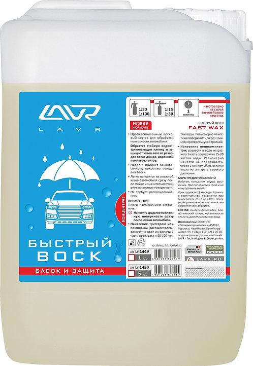 Быстрый воск LAVR Fast Wax, 5л/Ln1450