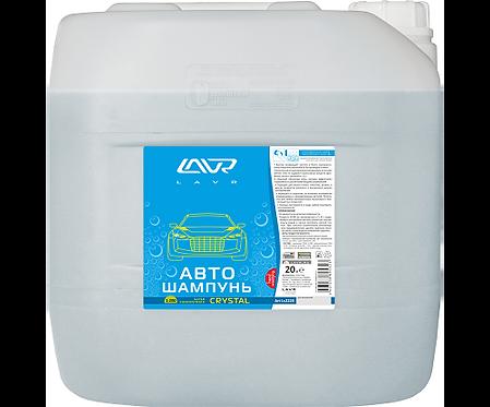 Автошампунь-суперконцентрат LAVR Auto Shampoo Super Concentrate Crystal/Ln2220