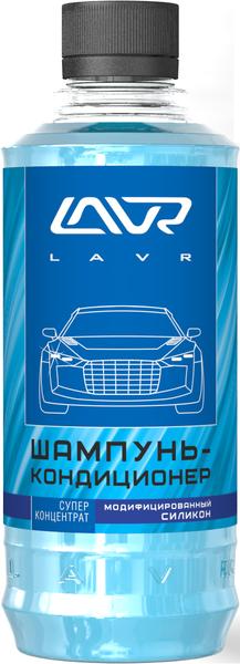 Автошампунь-кондиционер LAVR Модифицированный силикон/Ln2201-L