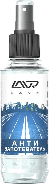 Антизапотеватель LAVR Anti Fog/Ln1408