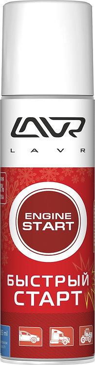 Быстрый старт Starting fluid LAVR, 335мл/Ln1546
