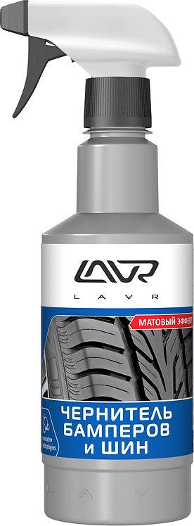 Чернитель бамперов и шин LAVR Black Tire Conditioner Matt Effect/Ln1401