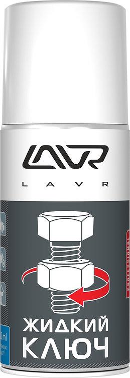 Жидкий ключ LAVR, 210 мл/Ln1490
