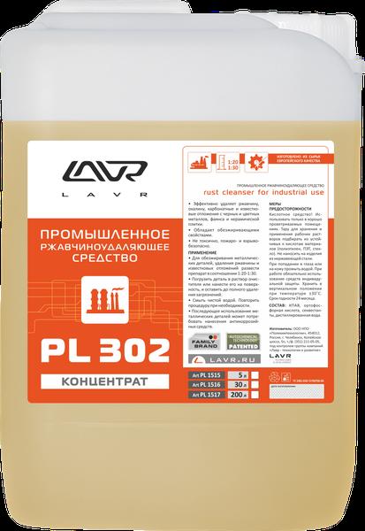 Промышленное ржавчиноудаляющее средство LAVR PL-302, 5 л/PL1515