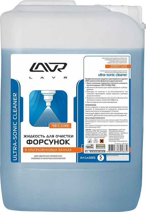 Жидкость для очистки форсунок в УЗ ваннах LAVR Ultra-Sonic Cleaner/LN2003