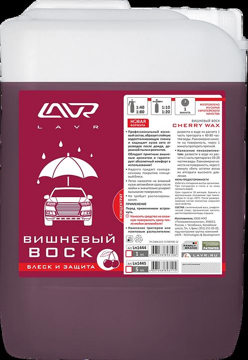 Вишневый воск LAVR Cherry Wax, 5л/Ln1445