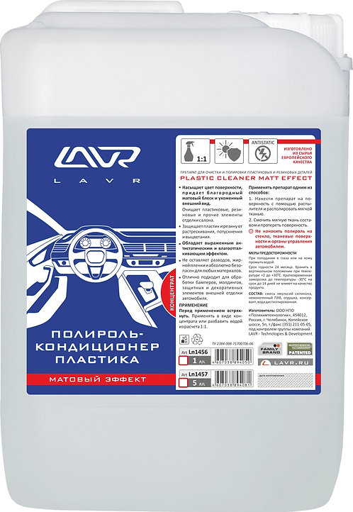 Полироль-кондиционер пластика LAVR Clean & Polish / Ln1457