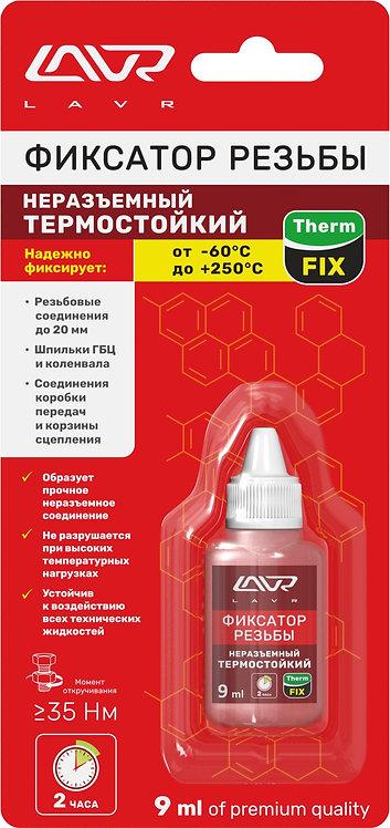Фиксатор резьбы Неразъёмный Термостойкий LAVR ThermFIX/Ln1732