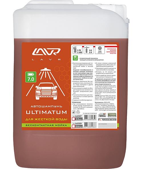 Автошампунь Ultimatum Для жесткой воды Auto Shampoo Ultimatum 5,9 кг / ln2327