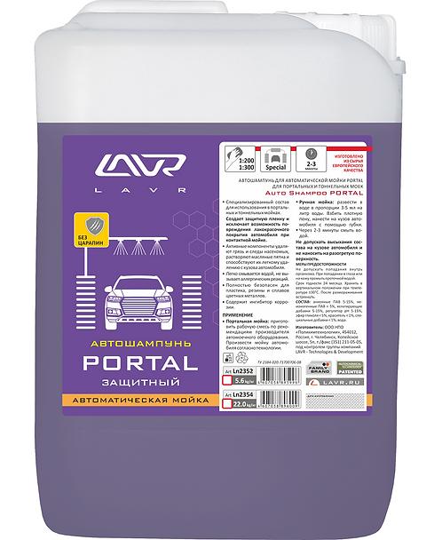 Автошампунь Portal Для портальных и тоннельных моек 5,6 кг/Ln2352