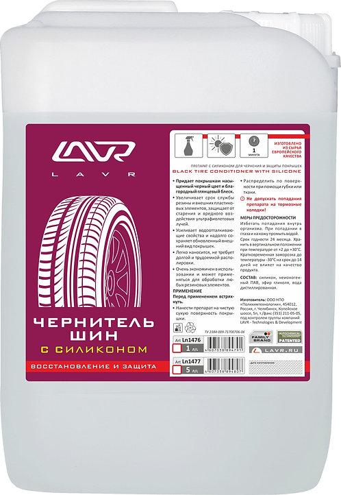 Чернитель шин с силиконом LAVR Black Tire Conditioner with silicone/LN1477