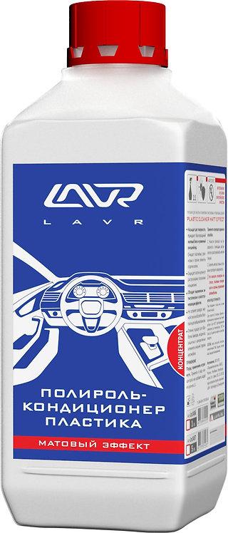 Полироль-кондиционер пластика LAVR Clean & Polish / Ln1456