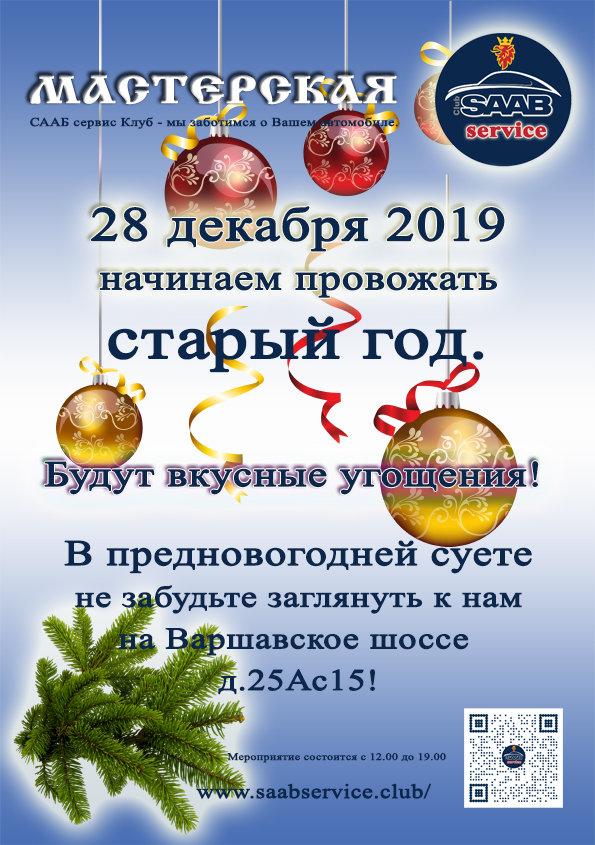 праздник 28 декабря 2019.jpg