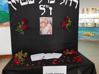 משפחת המקיף בגילה מודיעה בצער רב על פטירתה של רחל מילשטיין