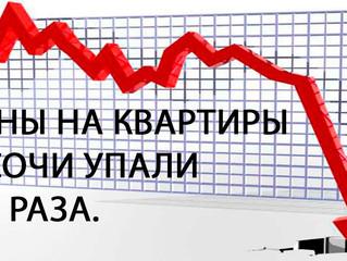 Квартиры в Сочи: цены будут падать?
